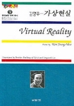Virtual Reality (Dapke Poetry Collection)