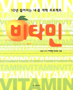 Vitamin - Get 10 Years Younger