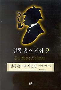 Vol. 9: The Case-Book of Sherlock Holmes