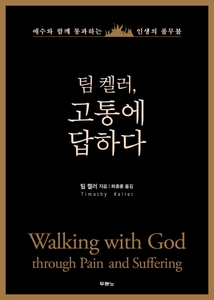 Walking with God through Pain and Suffering  (팀켈러, 고통에 답하다)