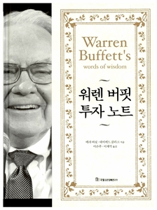 Warren Buffett's Words of Wisdom