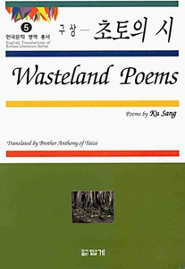 Wasteland Poems (Dapke Poetry Collection 5)