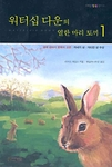 Watership Down 1