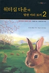 Watership Down 2