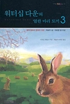 Watership Down 3