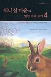 Watership Down 4