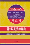 Webster's English-English-Korean Dictionary (Large)
