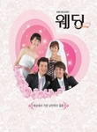 Wedding: KBS TV Drama (Region-All / 6 DVD Set)
