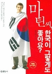 What's So Good about Korea, Maarten? (Korean Edition)