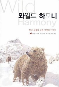 Wild Harmony: Animals of the North