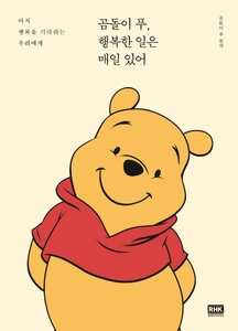 Winnie the Pooh, Happiness is every day
