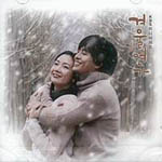 Winter Sonata [Soundtrack]
