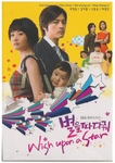 Wish Upon a Star: SBS TV Drama (Region-1 / 7 DVD Set)
