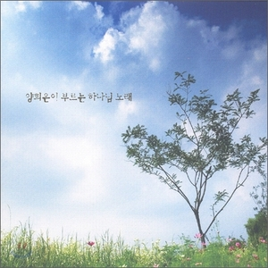 Yang Hee-eun - Hymns to the Lord