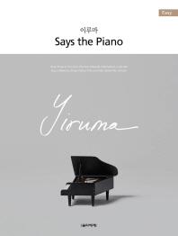 YIRUMA Says the Piano-EASY (Spiral Bound)