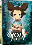 Yobi, The Five Tailed (Region-3 / 2 DVD Set)