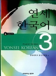 YONSEI Korean 3 - English Version (w/ CDs)