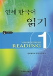 Yonsei Korean Reading 1 (w/ CD)