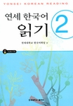 Yonsei Korean Reading 2 (w/ CD)