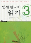 Yonsei Korean Reading 3 (w/ CD)