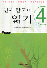 Yonsei Korean Reading 4 (w/ CD)