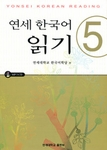 Yonsei Korean Reading 5 (w/ CD)