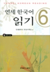 Yonsei Korean Reading 6 (w/ CD)