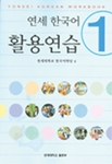 Yonsei Korean Workbook 1 (w/ CD)
