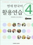 Yonsei Korean Workbook 4 (w/ CD)