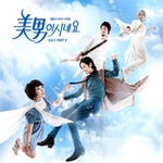 You're Beautiful OST Part 2 [Soundtrack]