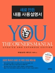 YOU: The Owner's Manual [Revised Edition]