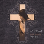 Youngok Shin - Love & Peace (Christian Hymns)