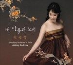 Youngok Shin - Songs from My Heart (17 Korean Art Songs)
