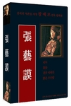 [DVD] Zhang Yi Mou Collection (Region-All / 4 Movies on 4 Disc Set)