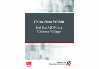 Kai Jia: AIDS in a Chinese Village�China from Within (Enhanced DVD)