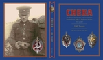 CHEKA - The History, Organization, and Awards of the Russian   Secret Police & Intelligence Services 1917-2017, 100 Years.
