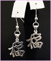 Good Fortune Character Sterling Silver Earrings