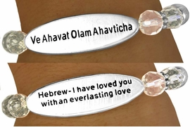 """<BR>                 AN ALLAN  ROBIN DESIGN<Br>                     EXCLUSIVELY OURS!!!<bR> W11391B - DOUBLE-SIDED OVAL PLATE<br>  HEBREW: """"I HAVE LOVED YOU WITH AN<Br>EVERLASTING LOVE"""" STRETCH BRACELET<br>                          AS LOW AS $3.45<BR>                                    �2007<BR>"""