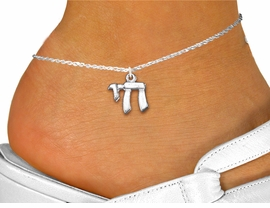"<bR>                 EXCLUSIVELY OURS!!<BR>           AN ALLAN ROBIN DESIGN!! <BR> CADMIUM, LEAD & NICKEL FREE!! <BR>W1334SAK - SILVER TONE JEWISH <BR>  SYMBOL""CHAI"" CHARM & ANKLET <BR>      FROM $3.35 TO $8.00 �2012"