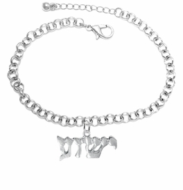 <BR>JESHUA / YESHUA (JESUS IN HEBREW LETTERING)  <BR>                         EXCLUSIVELY OURS!!       <Br>                    AN ALLAN ROBIN DESIGN!!      <br>                             HYPOALLERGENIC    <BR>               NICKEL, LEAD & CADMIUM FREE!       <BR>W1793B2 - BRIGHTLY POLISHED YESHUA CHARM ON    <BR>         CHAIN LINK LOBSTER CLASP BRACELET    <BR>                 FROM $6.23 TO $11.75 �2015