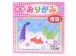 5-7/8 Inch One-Sided Origami Sheets