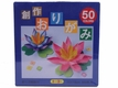 Six Inch Fifty-Colored Origami Paper (550 sheets)