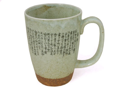 Wedding Poem Japanese Tea Cup