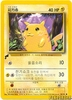 Basic Pikachu World Collection Promo