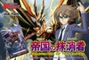 Eradicator of the Empire VGE-TD09 Trial Deck - Cardfight Vanguard