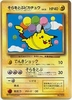 Japanese Pokemon Balloon Pikachu Rare Promo Single Card