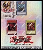 YuGiOh Legendary Collection 1 Single Cards