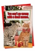 Humorous Christmas Card From NobleWorksInc.com - Dead Mouse
