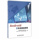 ANDROID实战基础教程