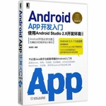 Android App开发入门:使用Android Studio2.X开发环境